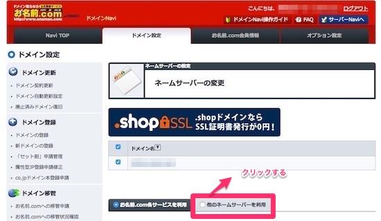 お名前.comにネームサーバーを登録する方法