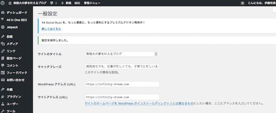 【WordPressの設定】タイトルとキャッチフレーズを変更する
