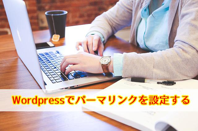WordpressのSEOに最適なパーマリンクを設定する