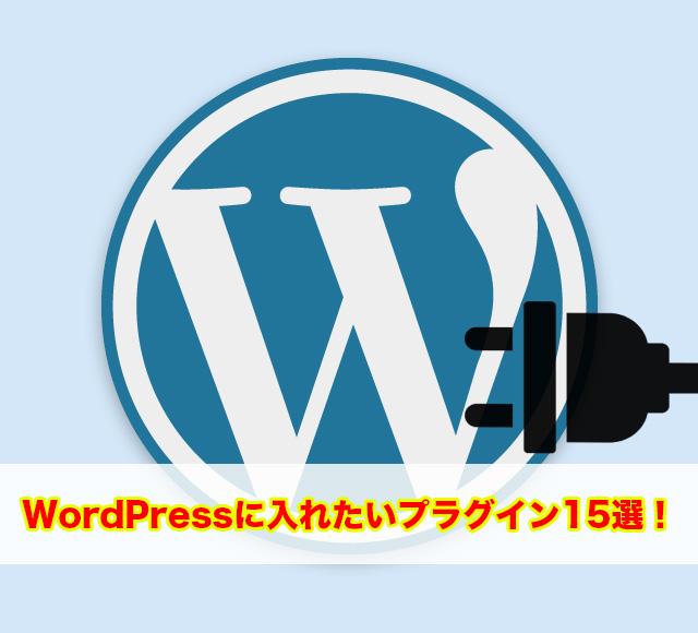 【2017年版】WordPressのおすすめプラグイン15選!