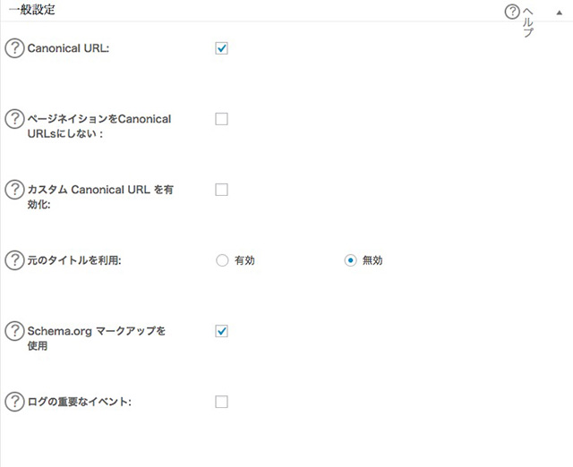 All in One SEO Packの設定方法-一般設定