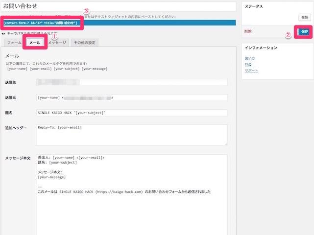 【2017年版】超簡単!「Contact form 7」の設定方法