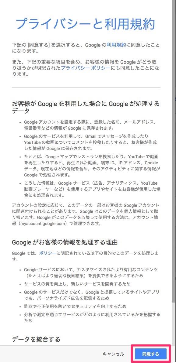 【2017年版】完全図解!初心者でもわかるGoogleアカウントの作成方法