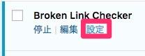 Broken Link Checkerの設定方法