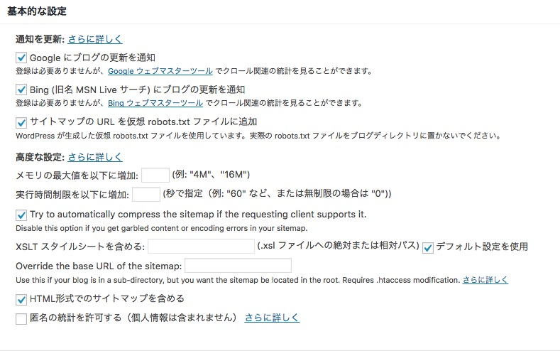 Google XML Sitemapsの設定方法ー基本的な設定