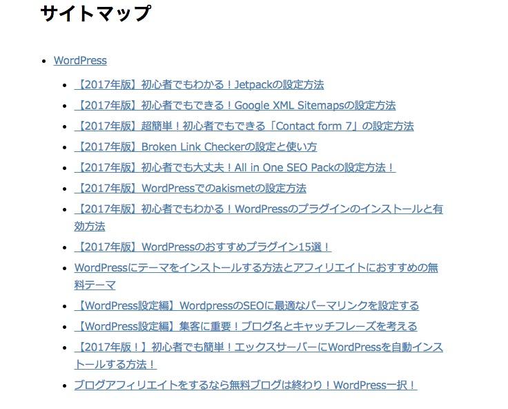 PS Auto Sitemapのスタイル一覧〜スタイルなし〜