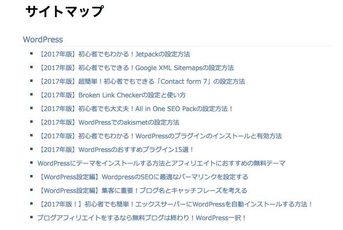PS Auto Sitemapのスタイル一覧〜シンプル〜