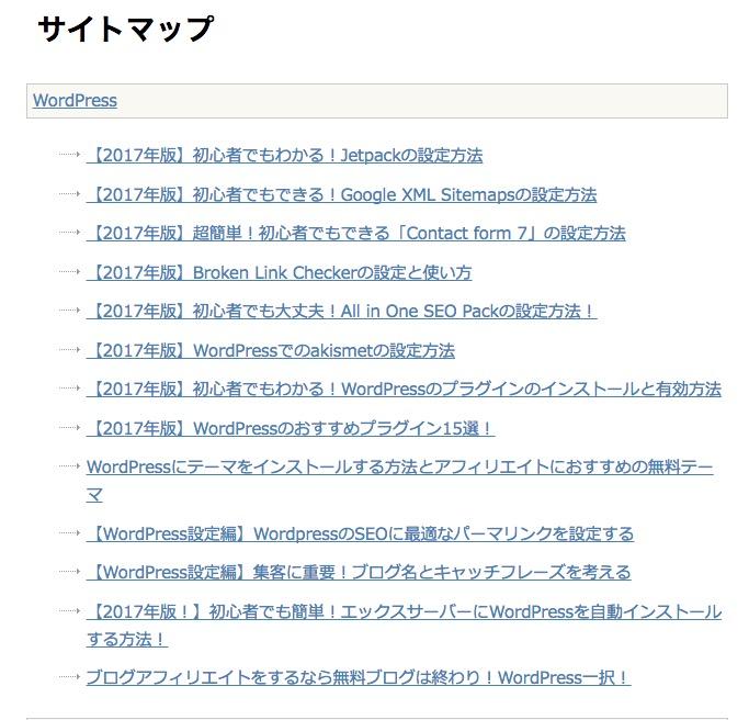 PS Auto Sitemapのスタイル一覧〜シンプル2〜