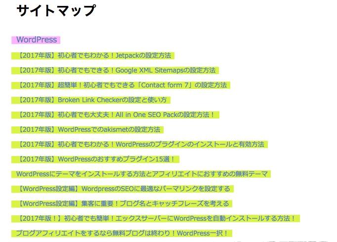 PS Auto Sitemapのスタイル一覧〜蛍光ペン〜
