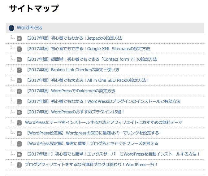 PS Auto Sitemapのスタイル一覧〜矢印〜