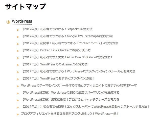 PS Auto Sitemapのスタイル一覧〜キューブ〜
