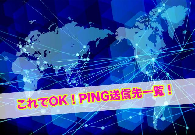 コピペOK!2017年最新PING送信先一覧とWordPress Ping Optimizerの設定方法!