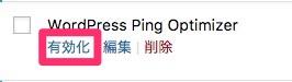 WordPress Ping Optimizerの設定方法