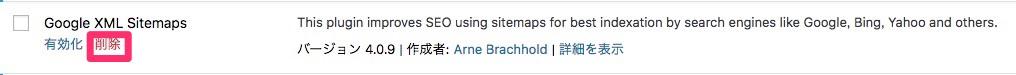 """Google Search Consoleで """"サイトマップがHTMLページです"""" とエラーになった場合の根本的解決方法!"""