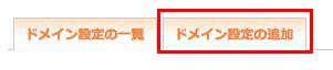 日本語ドメインをレンタルサーバーに登録する方法