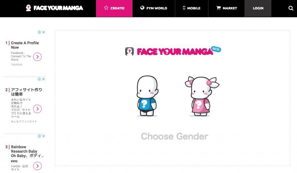 個性的なアバターで差別化!ブログで使える!無料のアバター作成サイト5選!〜Face your Manga〜