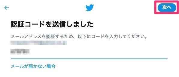 複数OK!Twitterアカウントを作成する方法