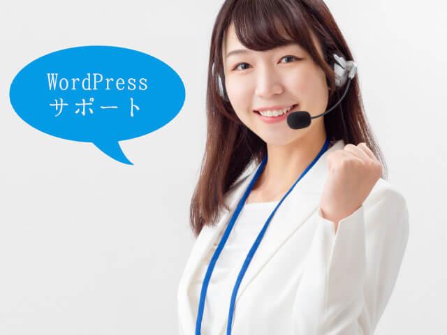WordPressお助けサポート